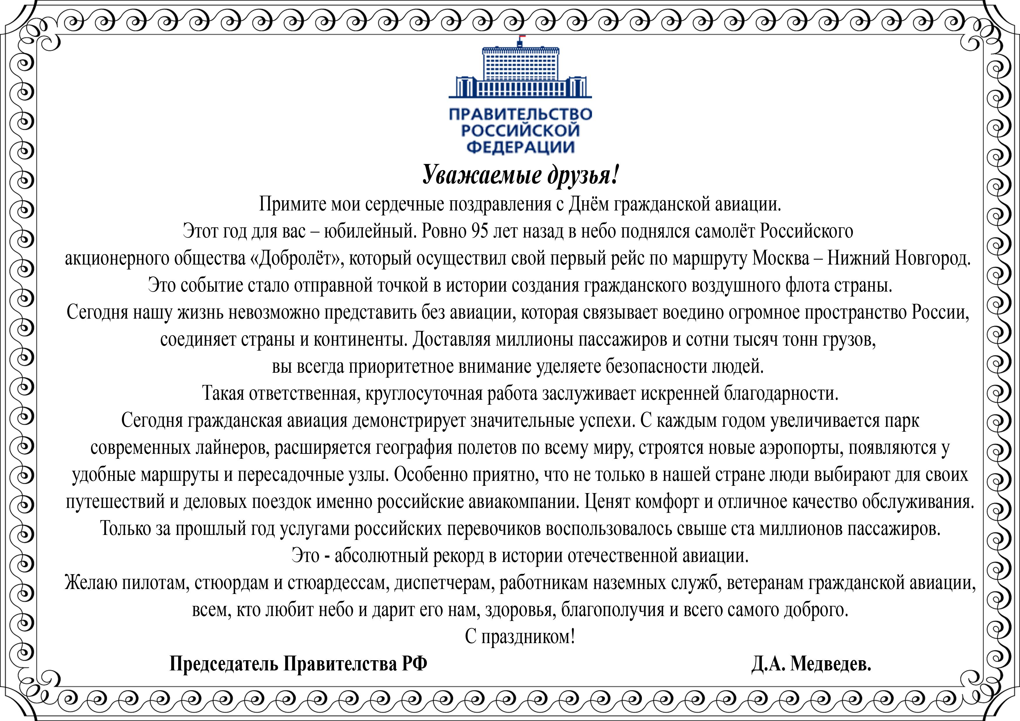 Поздравление Председателя Правительства
