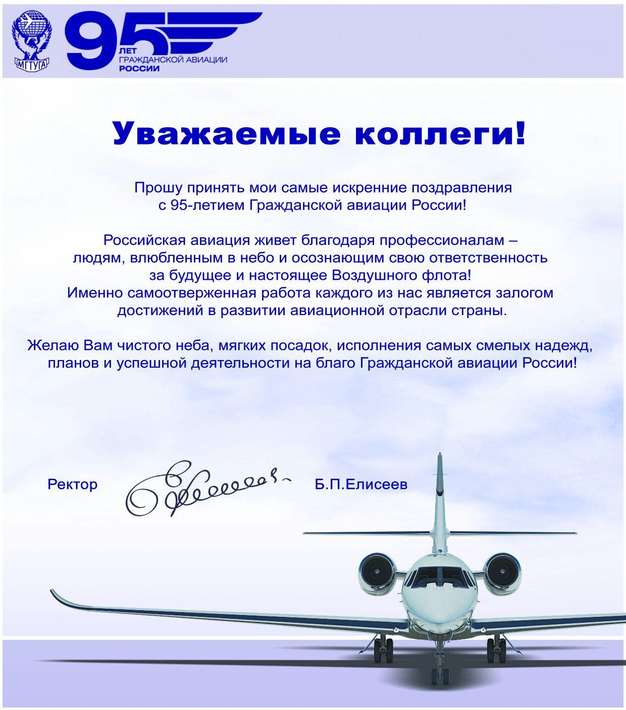 Поздравление Ректора МГТУ ГА
