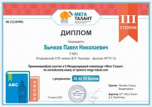 84981_bychkov-pavel-nikolaevich