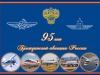 Поздравления с Днем гражданской авиации России